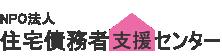 NPO法人 住宅債務支援センターフッターロゴ